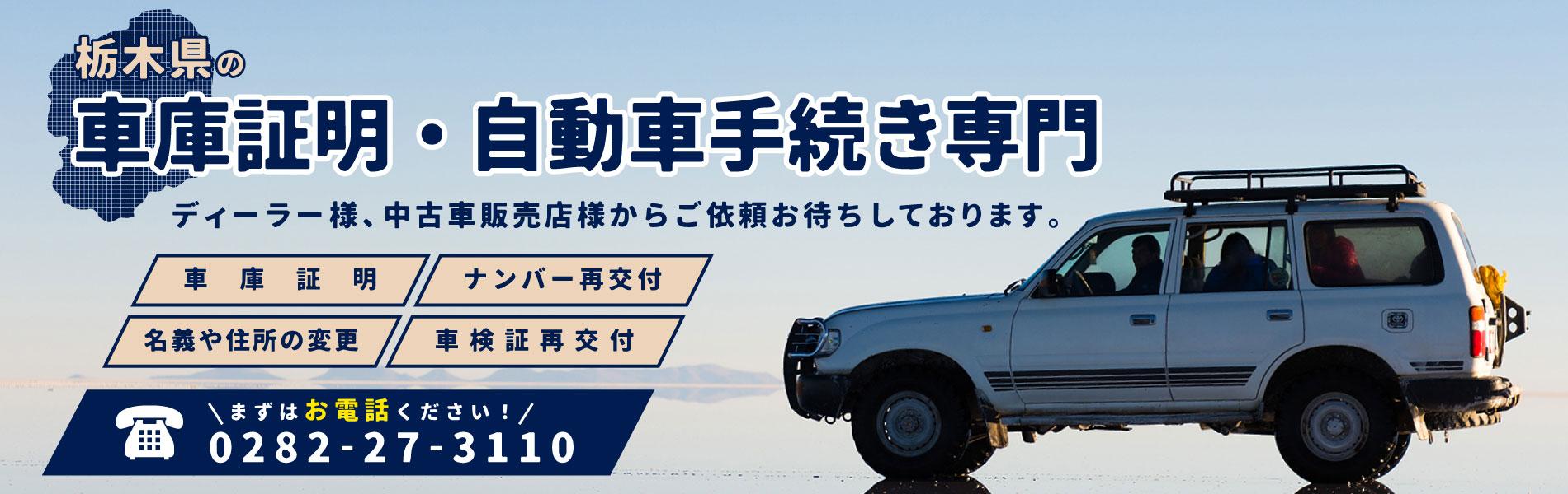 栃木県の車庫証明・自動車手続き専門